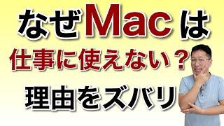 Macが仕事で使えないといわれる理由を紹介。Macをこれから買おうと思っている方は、ぜひ見てください。