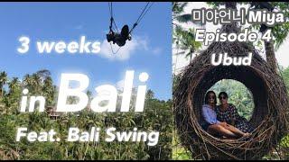 [가족 여행] 발리 4 | 발리의 정글 우붓 | Ubu…