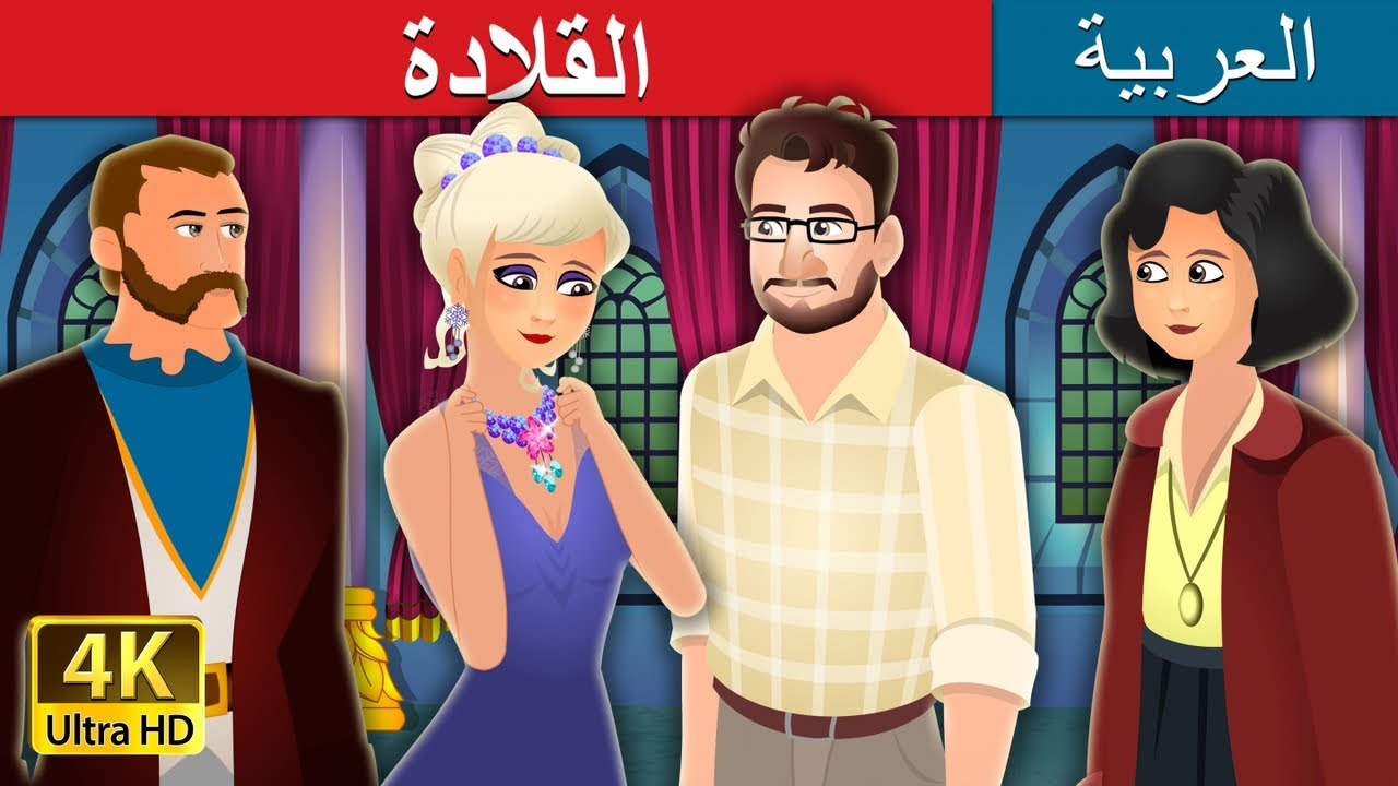 صورة فيديو : القلادة | The Necklace Story in Arabic | Arabian Fairy Tales