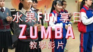 2016水果Fun享日 聖保祿學校 |  ZUMBA 健康舞