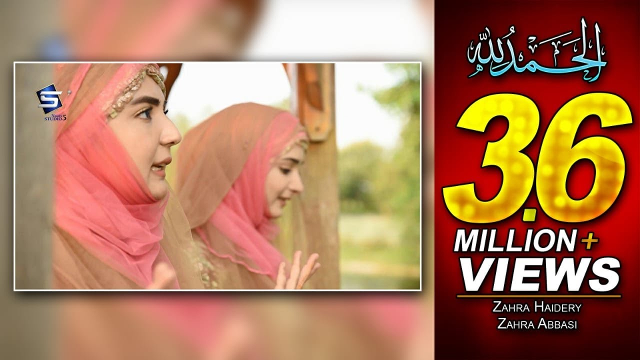 Download New Best Naat In Two Female  Voices 2018 -Darood Sharif- Zahra Haidery and Zahra Abbasi - by Studio5