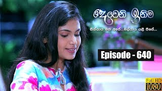 Deweni Inima | Episode 640 22nd July 2019 Thumbnail