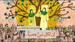 إن لكل نبي وصيا