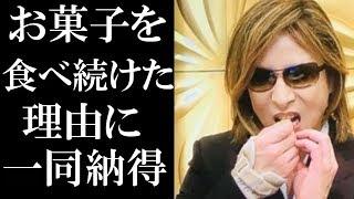 YOSHIKIが『格付け』でお菓子を食べ続けた理由を明かす!