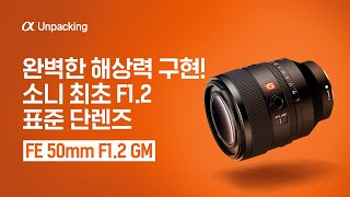 [4K 디지털 언패킹] FE 50mm F1.2 GM (…