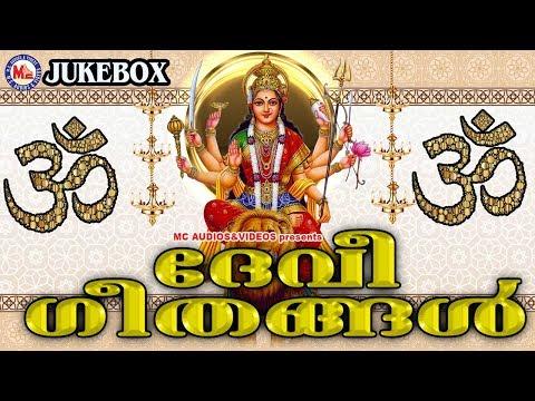 ദേവീഗീതങ്ങള് | Devi Geethangal | Hindu Devotional Songs Malayalam | Devi Devotional Songs