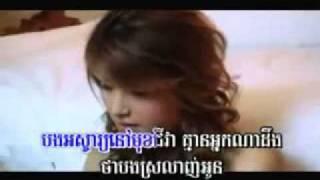 Khmer song - Sol or kas somrab bong te (Sono)