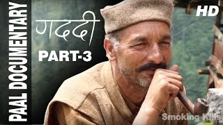 गद्दी Paal Part 3 || Documentary || Manoj Chauhan || Chokkas Bhaardwaj