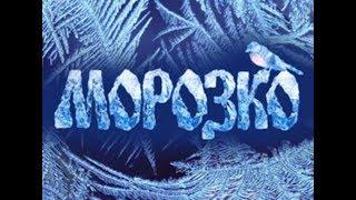 """Новогодняя сказка """"Морозко""""_2011"""