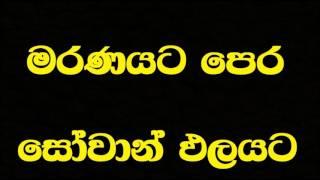 Ven Pitigala Gunarathana Thero   2015-12-07 මරණයට පෙර උතුම් වූ සෝවාන් ඵලය කරා