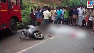 കോഴിക്കോട് വാഹനാപകടം; രണ്ടു മരണം| Kozhikode|  Mukkam accident |  2 death