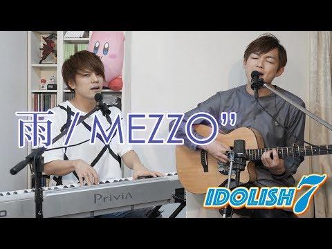 "【IDOLiSH7】雨/MEZZO"" Covered By LambSoars"