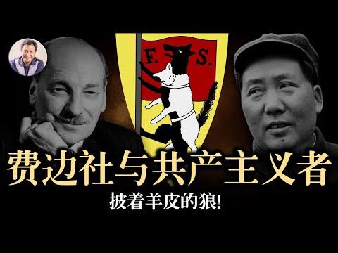 江峰时刻:费边社—隐藏的共产主义者,他们的徽标:披着羊皮的狼(历史上的今天1月4日)