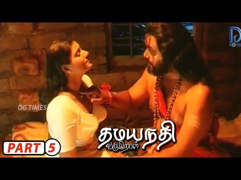 Dhamayanthi Varugiral Tamil Movie Part - 5 || Suresh Varma, Vani Viswanath thumbnail