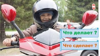 Слова   обозначающие действия предметов. Русский язык 1 класс
