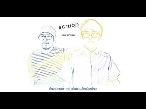 Scrubb House - สุภาพบุรุษ [official Audio+Lyrics]