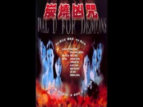 炭燒凶咒 國語中字  (1999電影) 主演:陳小春、萬綺雯