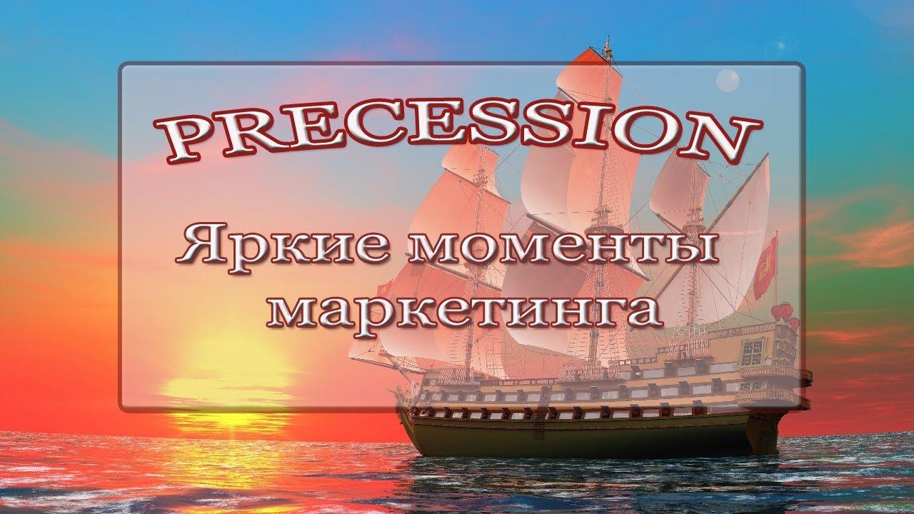 PRECESSION -  Знакомство.  Яркие моменты маркетинга.