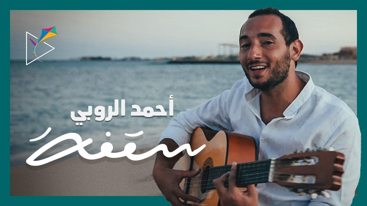 سقفة - أغنية طيارة لمهرجان الجونة السينمائي | Sa2fa - Tayarah's Song For GFF 19