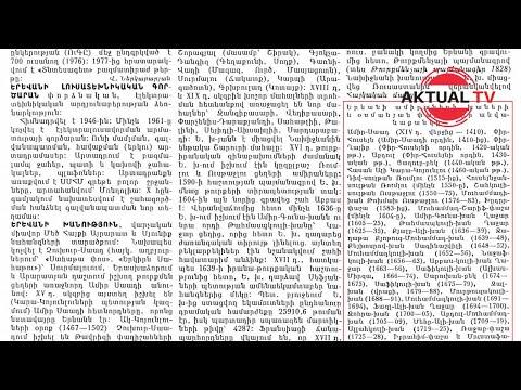 АРМЯНСКАЯ СОВЕТСКАЯ ЭНЦИКЛОПЕДИЯ: ПРАВИТЕЛЯМИ ЕРЕВАНА БЫЛИ…