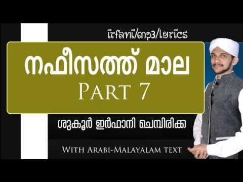 Nafeesath Mala Shukoor Infani Part 7