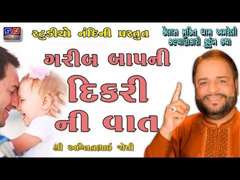 Garib Baap Ni Dikri Ni Vaat  Ashwin Joshi No Adbhut Program  FULL HD  STUDIO NANDINI