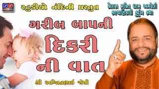 Garib Baap Ni Dikri Ni Vaat - Ashwin Joshi No Adbhut Program - FULL HD - STUDIO NANDINI