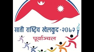 7th National Games । सातौ राष्ट्रिय खेलकुद