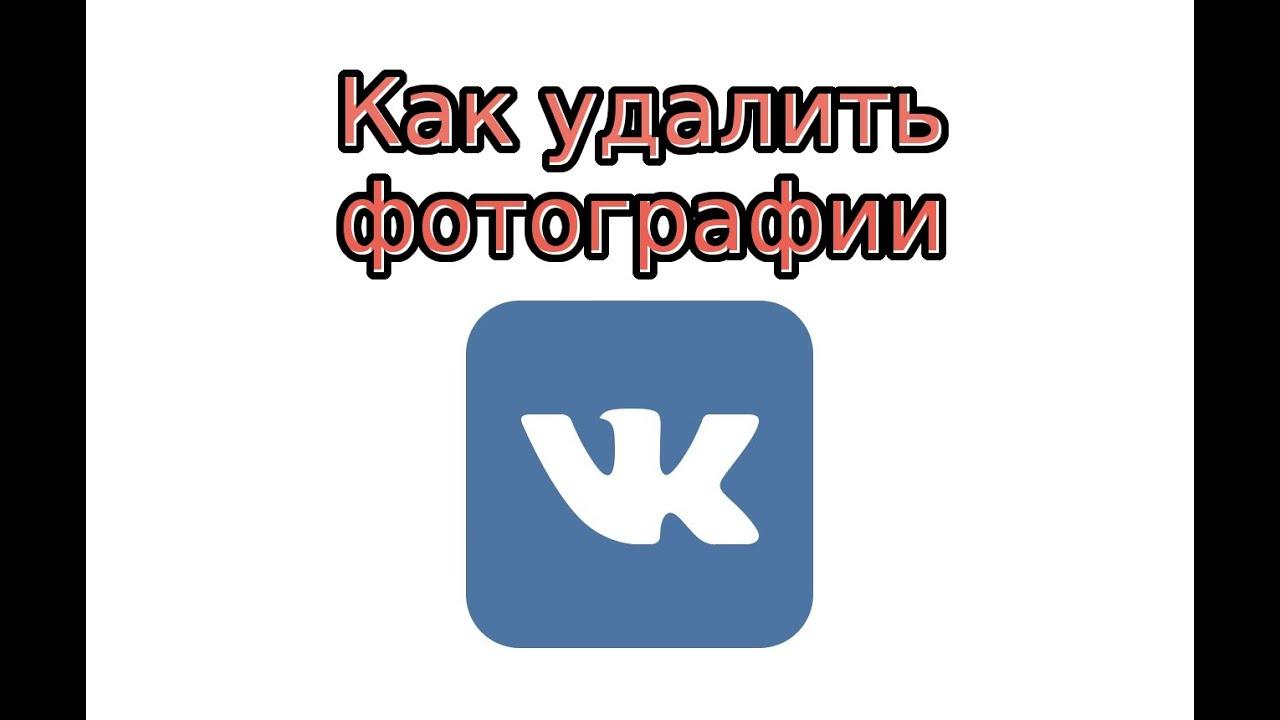 Как удалить фото В Контакте - YouTube