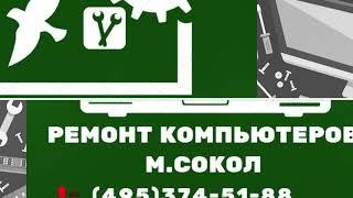 Ремонт компьютеров Сокол | Ремонт ноутбуков Сокол | Ремонт Mac Сокол +7(495)374-51-88