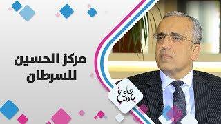 د. حكمت عبد الرازق - مركز الحسين للسرطان