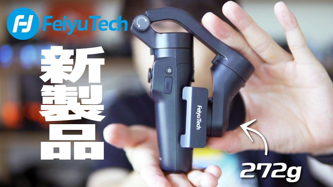 超小型Feiyuの最新ジンバルきた!スマホVlogger必携のVLOG Pocket2がすごくイイ感じです。