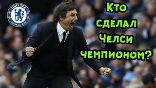 видео Антонио Конте