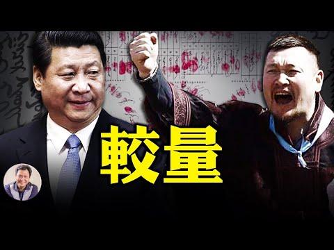 内蒙局势升温,中共强推汉语教学, 一场文化灭绝背後的政治较量(江峰漫谈20200903第231期)