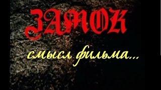 Смысл фильма Замок 1994 реж. А. Балабанова снявшего фильм Брат, основан на реальных событиях