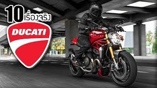 10 เรื่องจริงของ Ducati (ดูคาติ) ที่คุณอาจไม่เคยรู้ ~ LUPAS