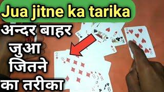 बिना चिटिग के अन्दर बाहर जुआ जितने का तरीका | cut patta jitne ka tarika | jua tricks