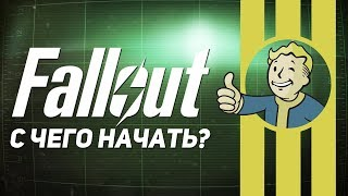 С чего начать Fallout 1-4, New Vegas, Tactics, Brotherhood of Steel, Shelter