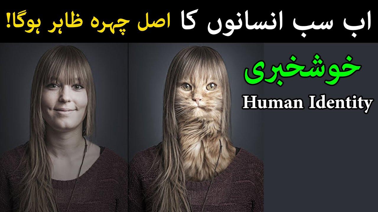 Insan ki pehchan Ka Asan Tarika | identify a person | Face | Chehra | Hazrat Imam Ali as Mehrban Ali