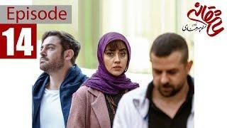 Asheghaneh Series - Episode 14 | سریال عاشقانه قسمت چهاردهم