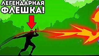 ЭТО ЛЕГЕНДАРНАЯ ФЛЕШКА! - Arcane Weapon