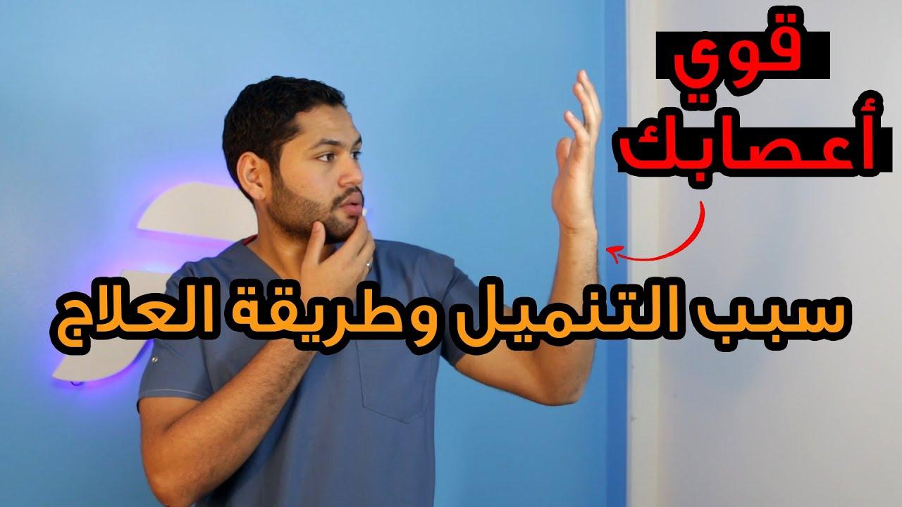 أسباب تنميل الاطراف وطريقة العلاج | تنميل اليدين وتنميل القدمين | دكتور كريم رضوان