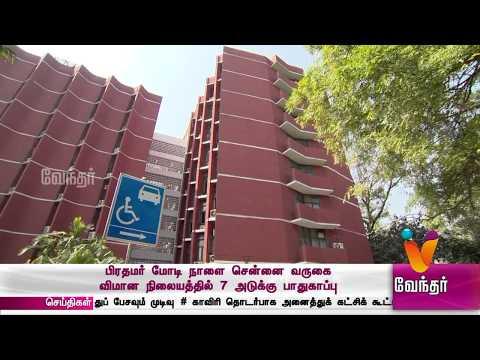 புதிய தலைமைத் தேர்தல் அலுவலர் சத்யவிரத சாஹூ நியமனம் | Vendhar Tv