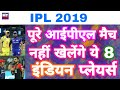 IPL 2019 - List Of 8 Indian Players To Not Play The Whole IPL Season Because Of World Cup