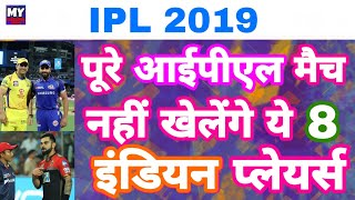 IPL 2019 List Of 8 Indian Players To Not Play The Whole IPL Season Because Of World Cup