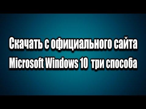 Как скачать с официального сайта Microsoft Windows 10 2019 Update 1909