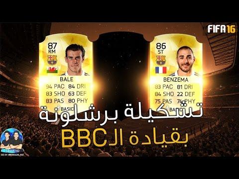تشكيلة برشلونة بقيادة الـ BBC (الإنسحابات!!!) FIFA16