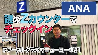 ANAファーストクラスでニューヨーク!!成田空港Zカウンターでチェックイン