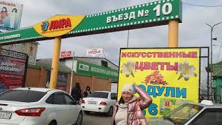 Пятигорск, оптовый рынок Лира
