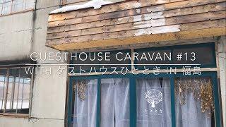 福島県西会津町「ゲストハウスひととき」に宿泊しました!Guesthouse Caravan #13